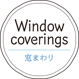 Window-coverings 窓まわり