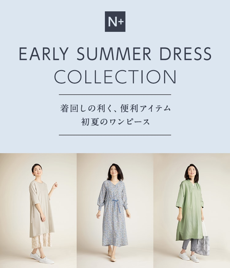 early summer dress collection 着回しの利く、便利アイテム 初夏のワンピース